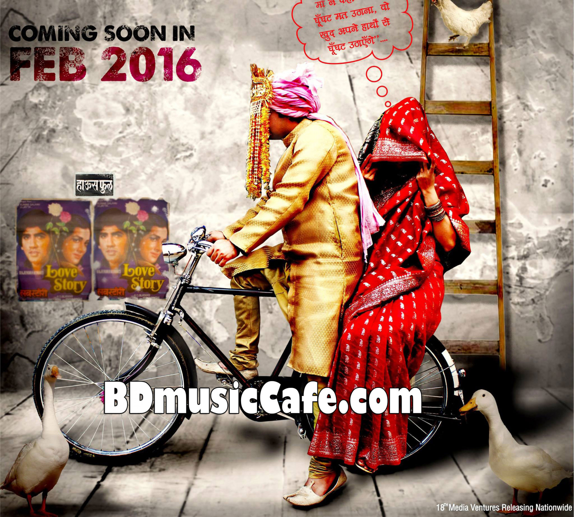 1982 A Love Marriage (2016) Bollywood Movie Mp3 Songs Download