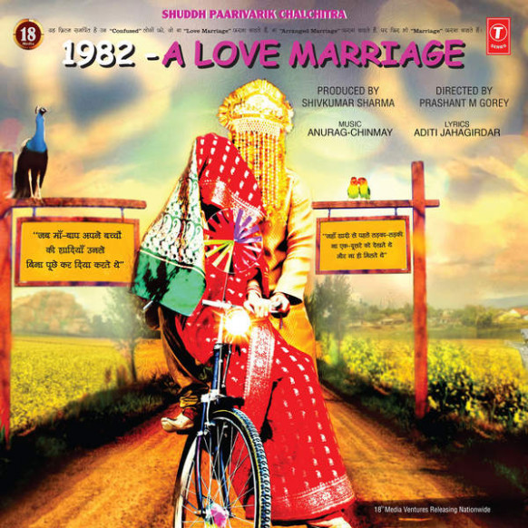1982 - A Love Marriage (2016) Mp3 Songs - Bollywood Music