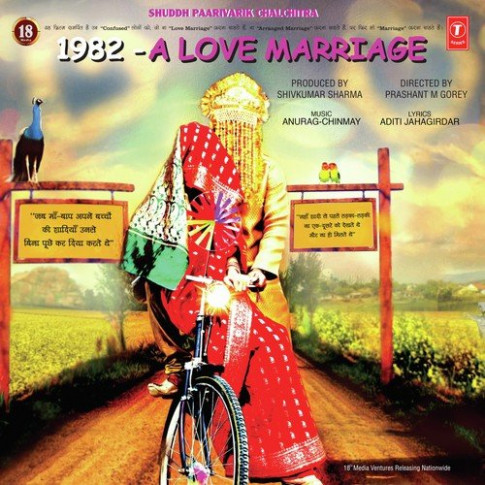 1982 - A Love Marriage - All Songs - Download or Listen ...