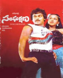 సంఘర్షణ 1983 | Sangarshana (1983) Tollywood Movie, Review ...