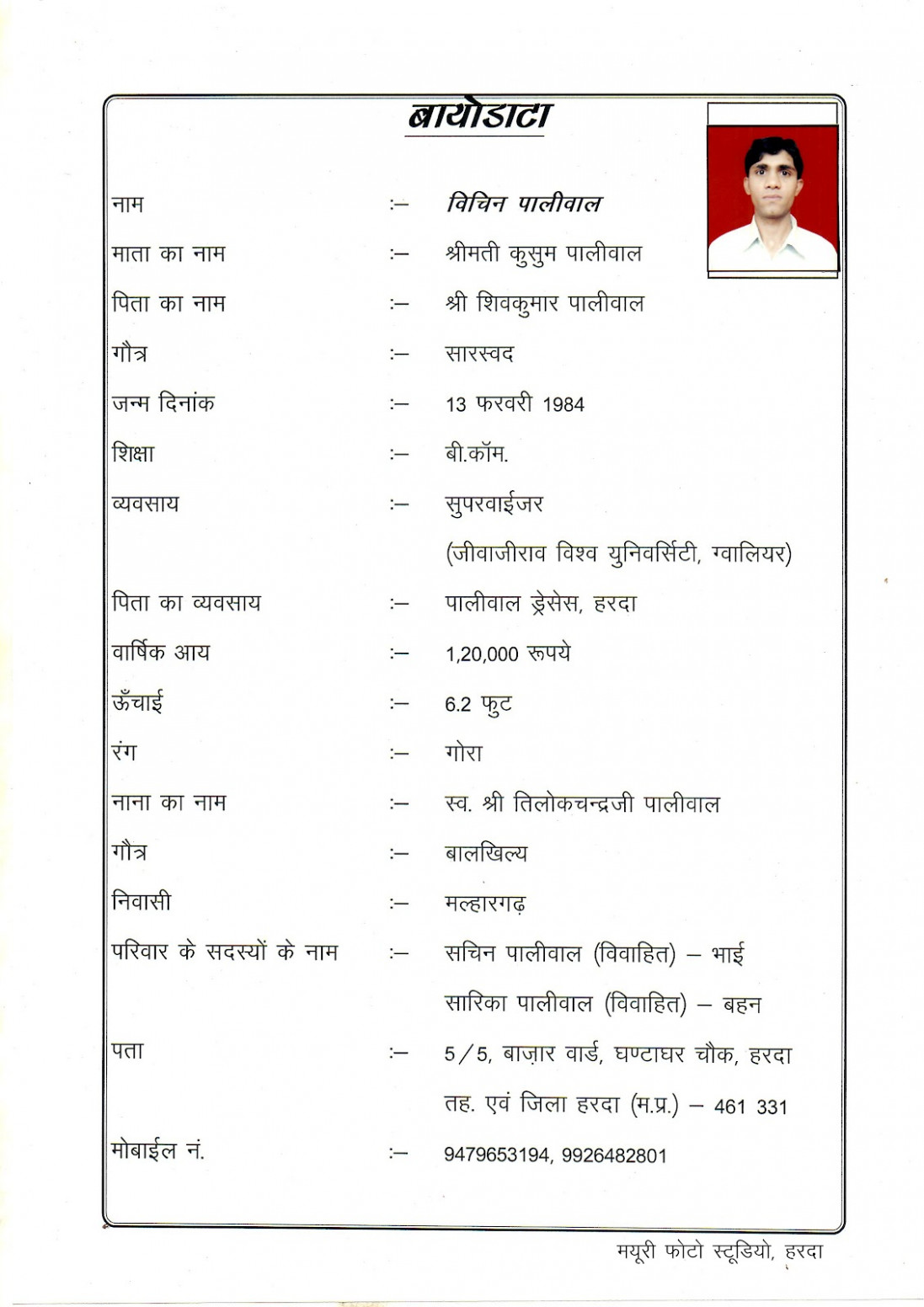 7+ biodata example | legacy builder coaching - marriage in hindi word