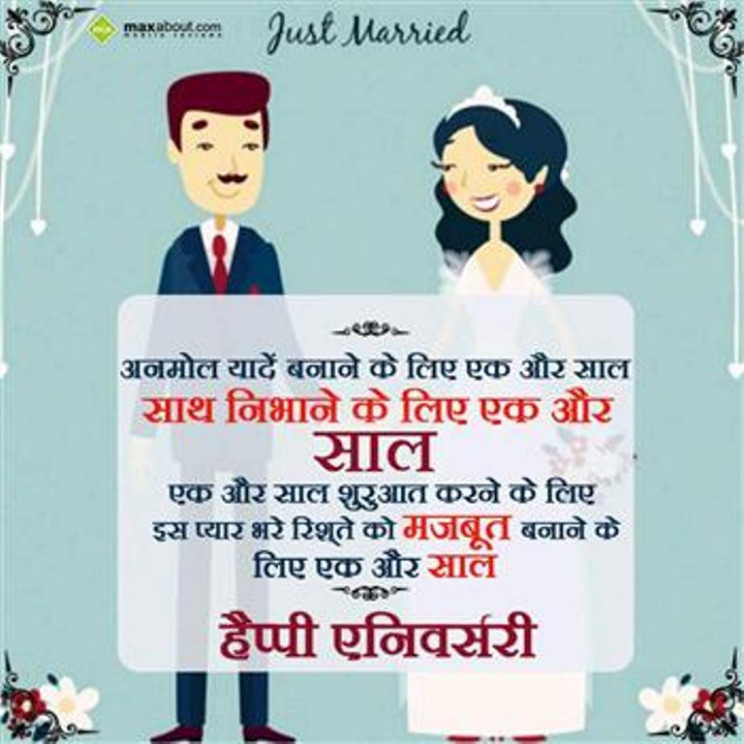 97+ [ 25th Wedding Anniversary Wishes In Hindi ...
