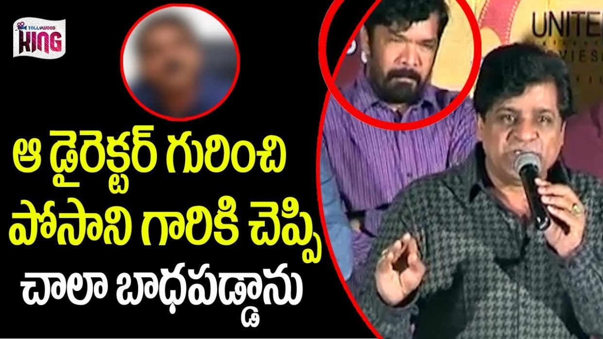 Ali Emotionals Tollywood Comedians | Ungarala Rambabu ...