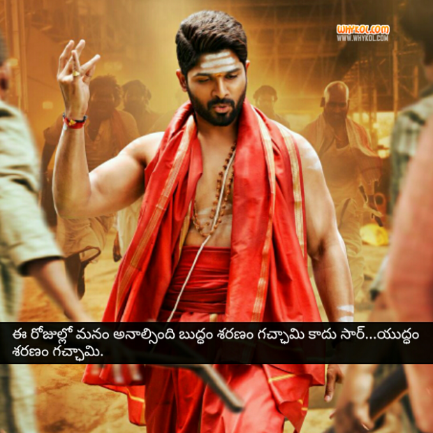 Allu Arjun latest DJ movie dialogues in Telugu language ...