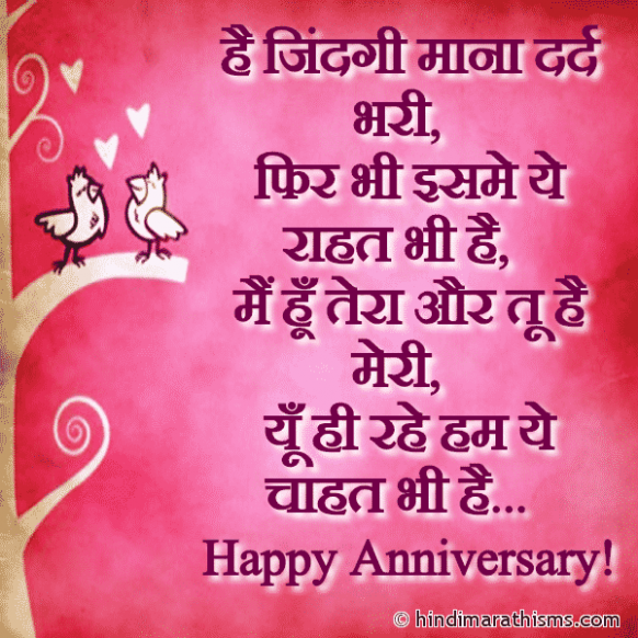 ANNIVERSARY SMS HINDI Collection - हिंदी मराठी SMS