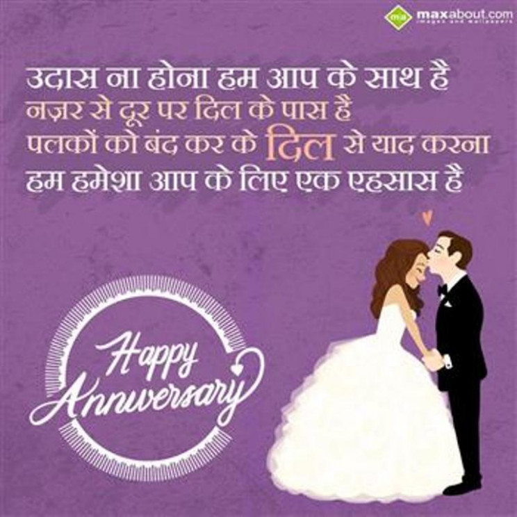 Anniversary Wishes In Hindi - Wishes, Greetings, Pictures ...