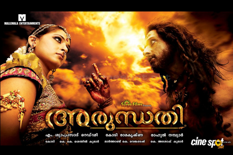 Arundhati Telugu Movie Full Download - tiafulsio-mp3 - latest tollywood movies free download