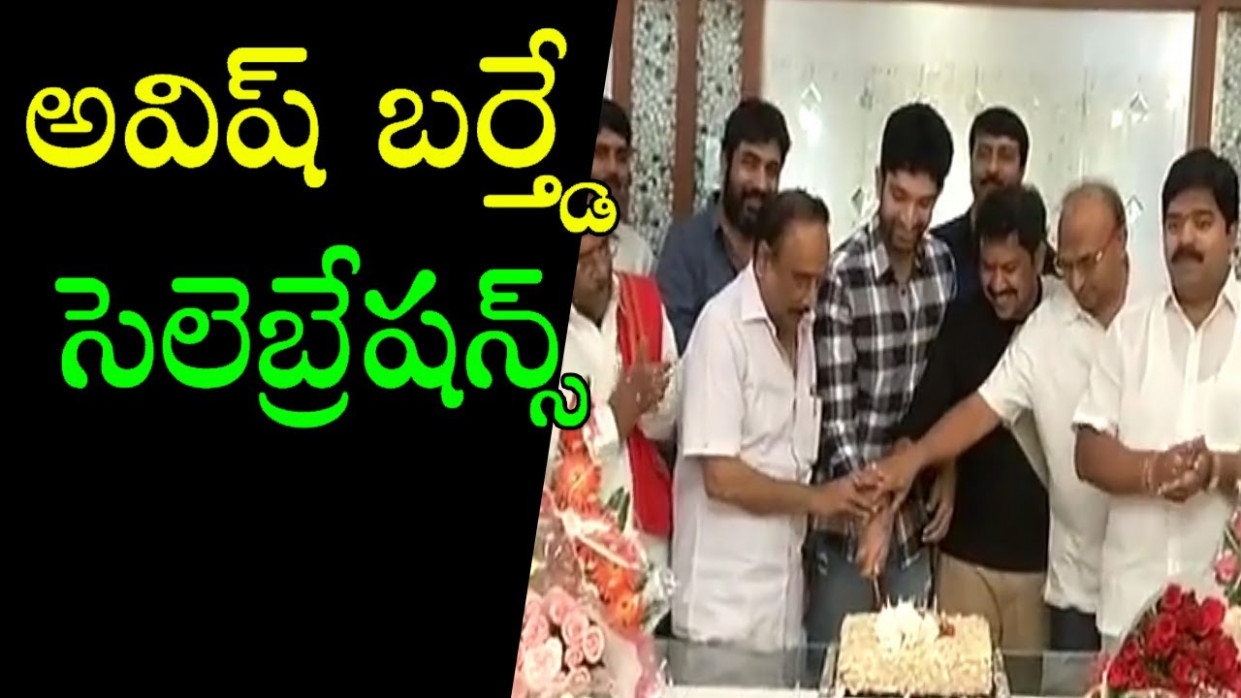 Avinash Happy Birthday Celebrations | Latest Filmy News ...
