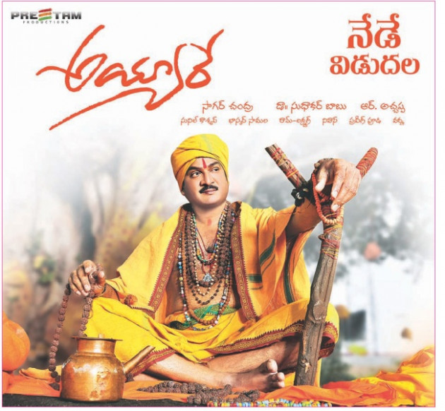 Ayyare 2012 Telugu Movie DvdRip Torrent free download ...
