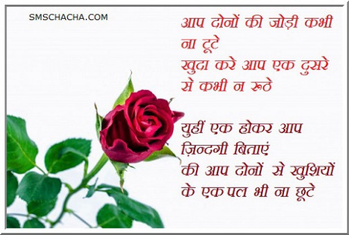 BEST WISHES QUOTES FOR WEDDING ANNIVERSARY IN HINDI image ...