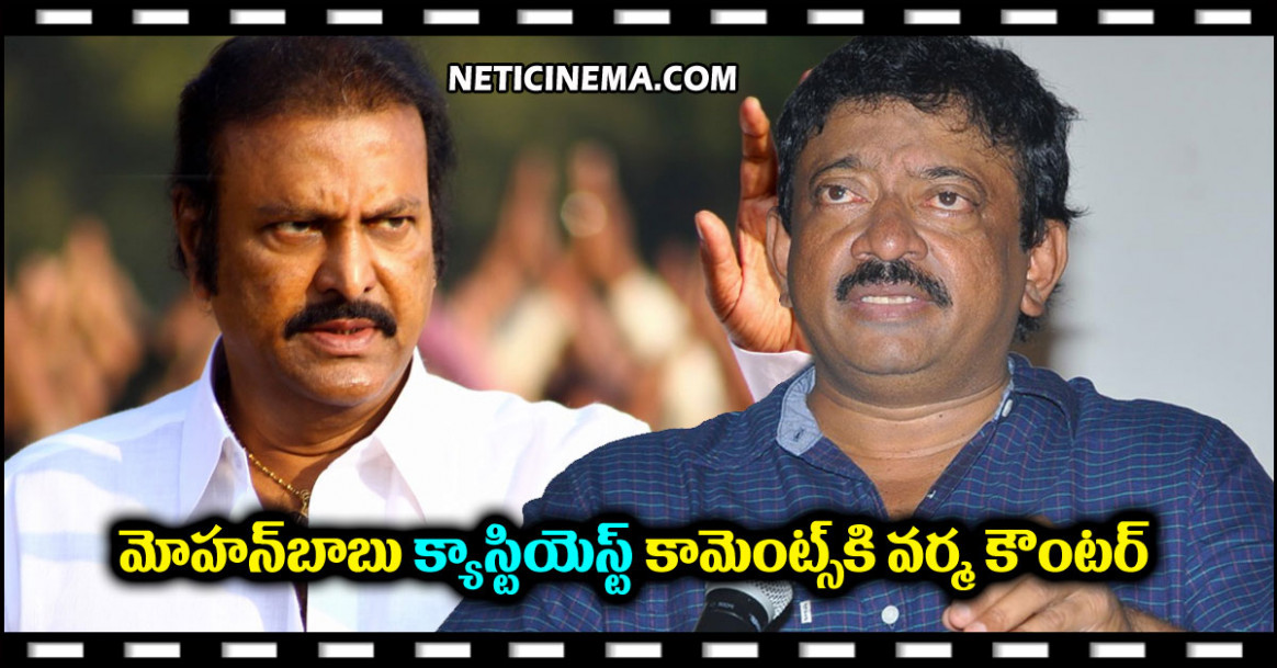 Caste Equations In Tollywood - NetiCinema