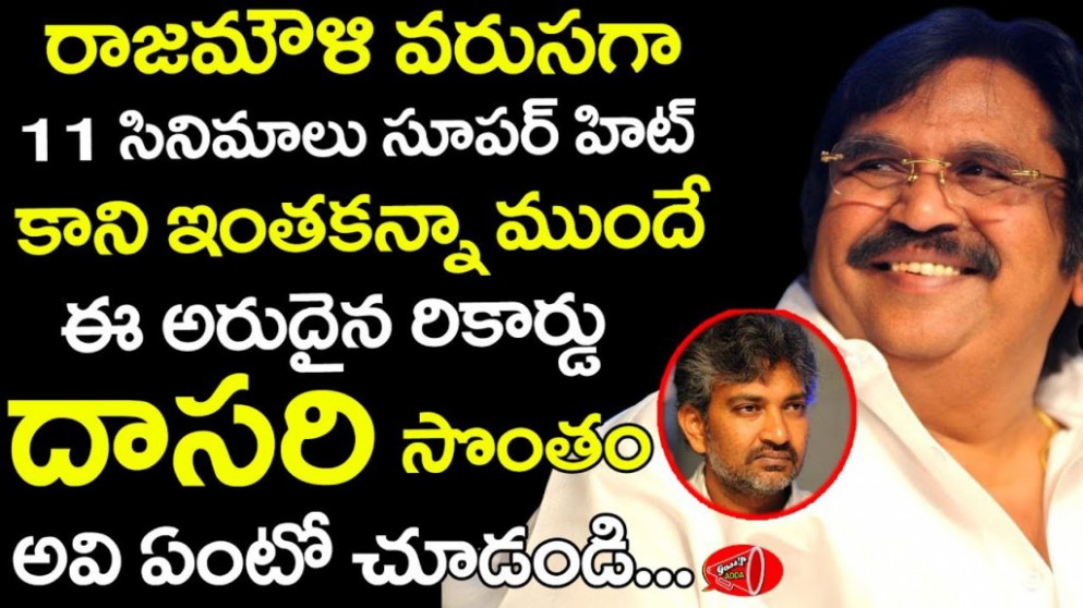 Dasari Narayana Rao Unbeatable Tollywood Records with Back ...