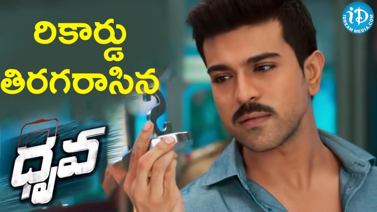 Dhruva All Time Sensational Records - Tollywood Tales ...