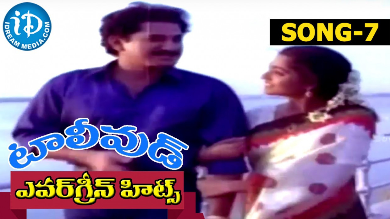Evergreen Tollywood Hit Songs 07 | Naa Prema ...