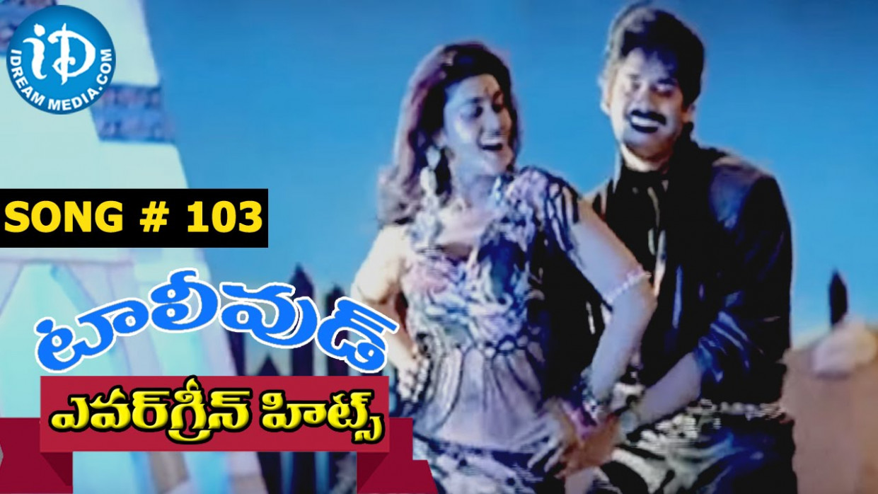 Evergreen Tollywood Hit Songs 103 || Neeku Naku Unna Video ...