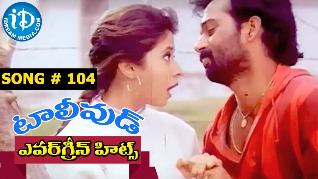 Evergreen Tollywood Hit Songs 104 || Yemma Kopama Video ...