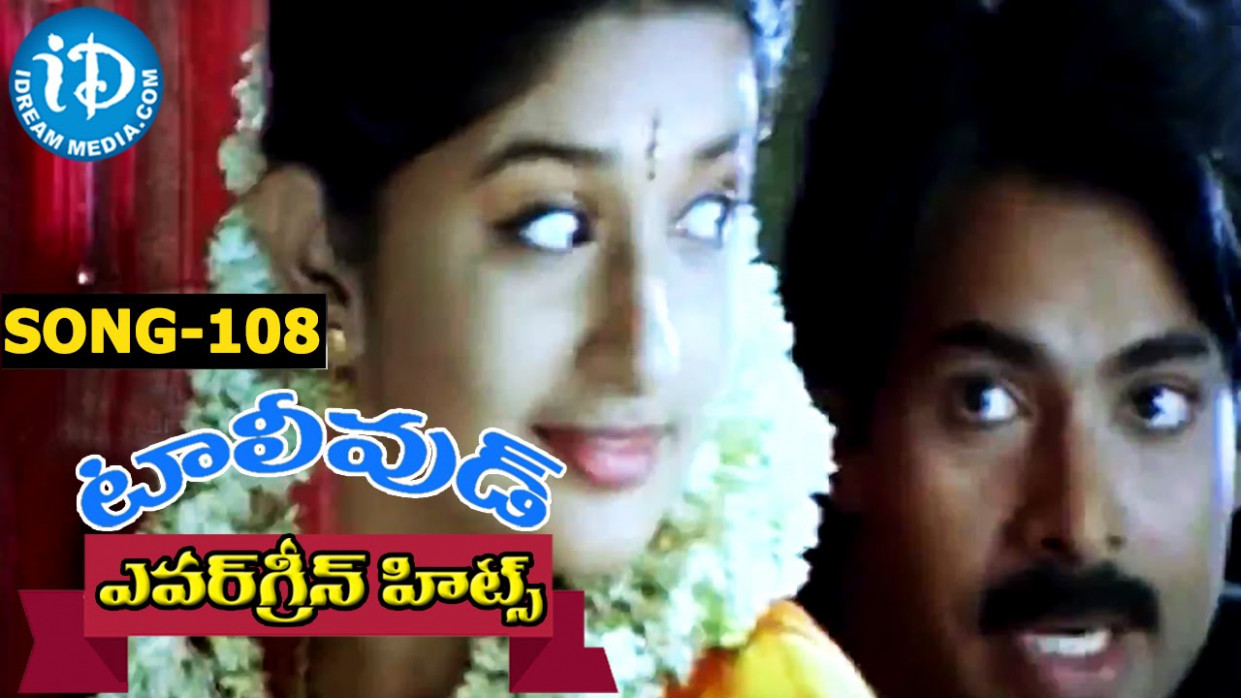 Evergreen Tollywood Hit Songs 108 || Chilakamma Video Song ...