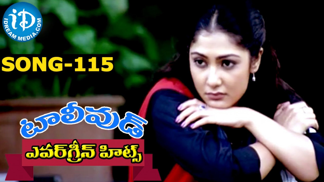 Evergreen Tollywood Hit Songs 115 || Manasa Vacha Video ...