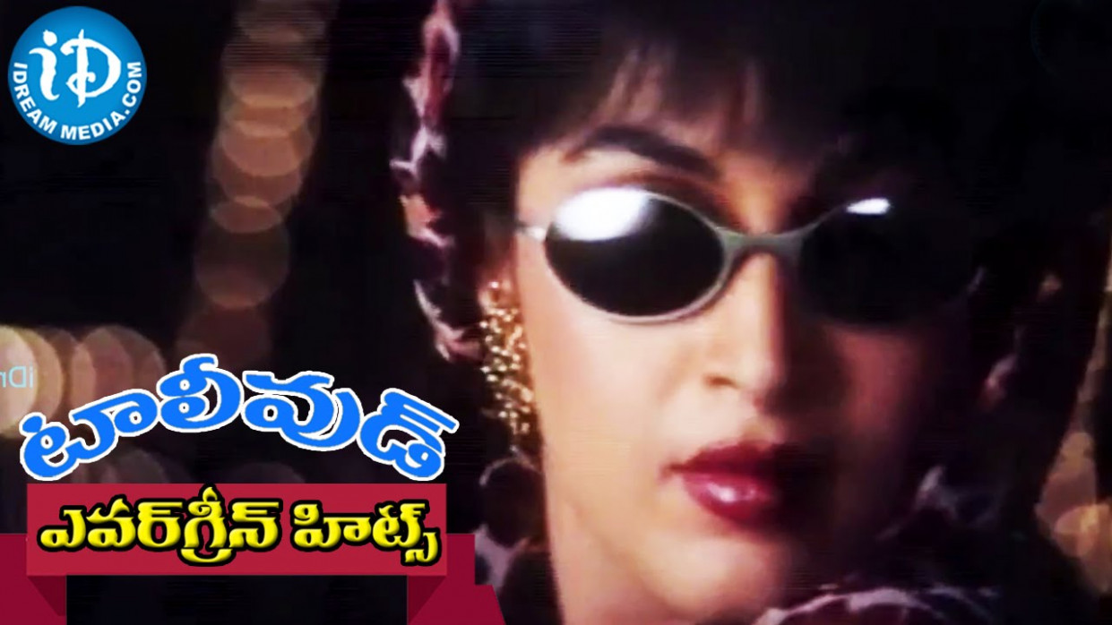 Evergreen Tollywood Hit Songs 137 || Chinna Gounu Video ...