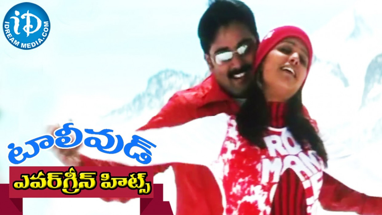 Evergreen Tollywood Hit Songs 139 || I Love You Song Video ...