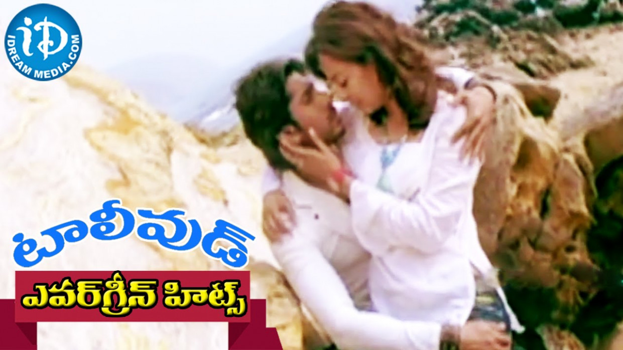 Evergreen Tollywood Hit Songs 141 || Letha Vayasa Video ...