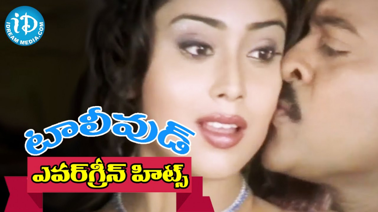 Evergreen Tollywood Hit Songs 163 || Vaanochchenante Video ...