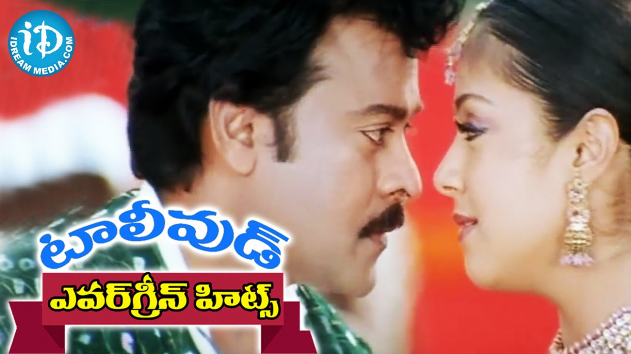 Evergreen Tollywood Hit Songs 171 || Gappu Chippu Video ...