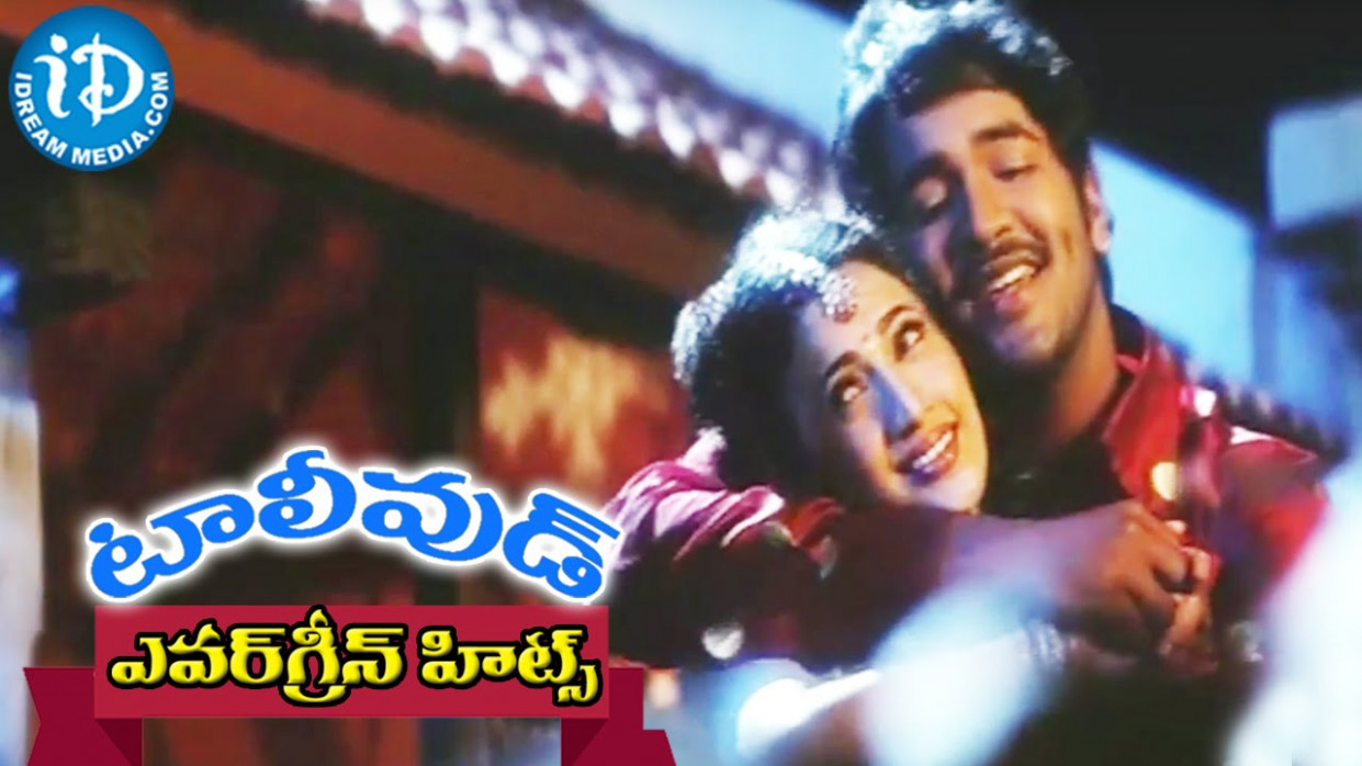 Evergreen Tollywood Hit Songs 172 || Ravoyee Chandamama ...