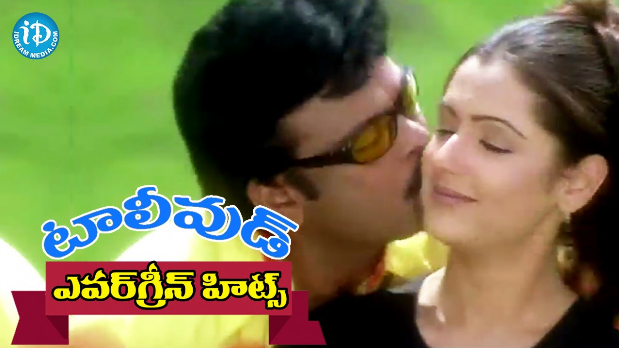 Evergreen Tollywood Hit Songs 226 || Ayyo Ayyo Ayyayyo ...