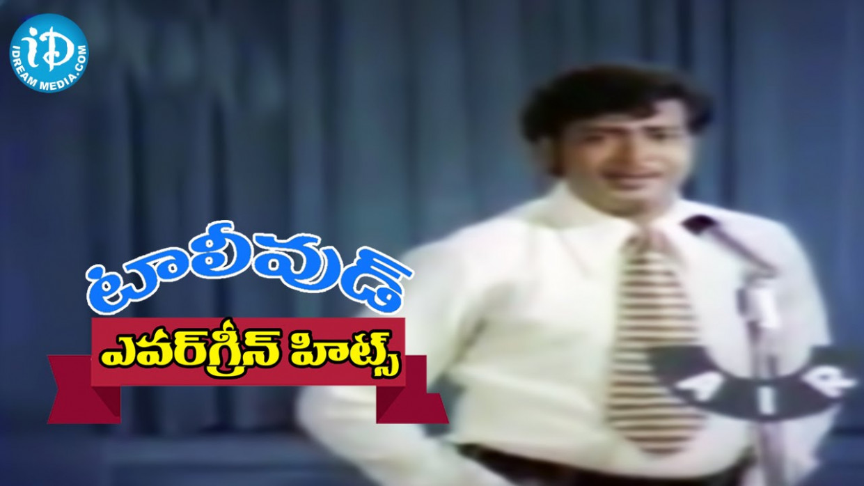 Evergreen Tollywood Hit Songs 262 || Yedarilo Koyila Video ...