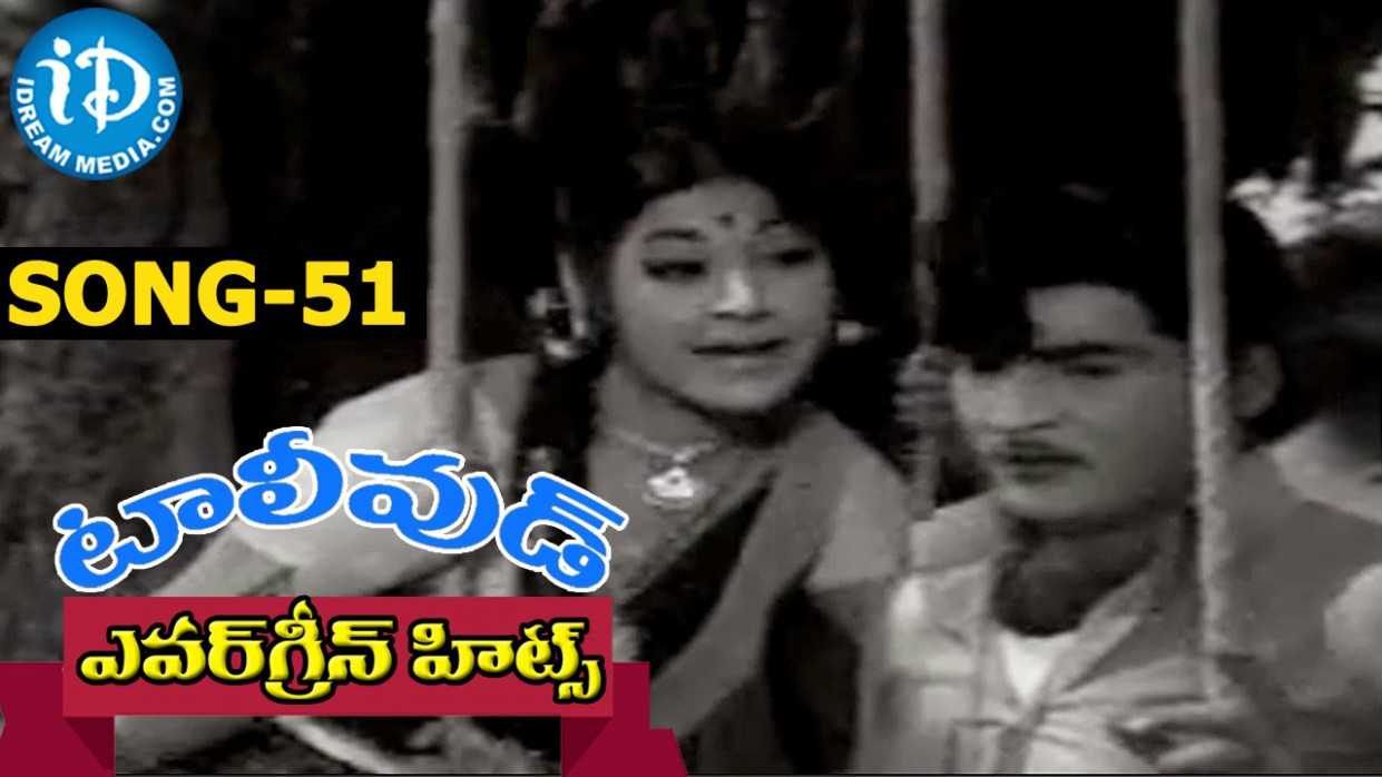 Evergreen Tollywood Hit Songs 51 | Kaarunna Minoroo Song ...