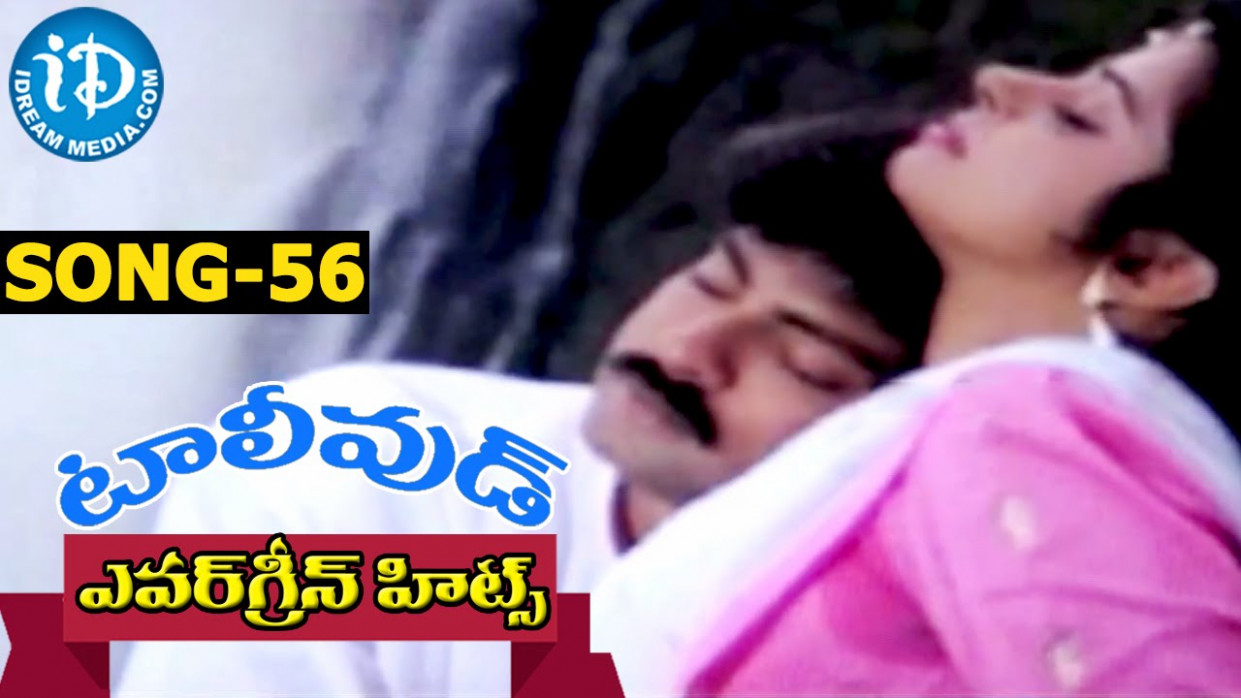 Evergreen Tollywood Hit Songs 56 | Nee Vayassulo Video ...