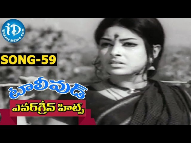 Evergreen Tollywood Hit Songs 59 Vrepalle Vechenu Video ...