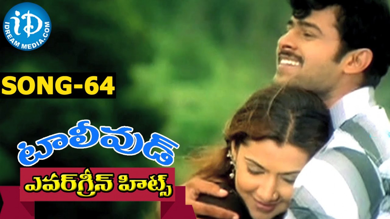 Evergreen Tollywood Hit Songs 64 | Aakasam Sakshiga Song ...