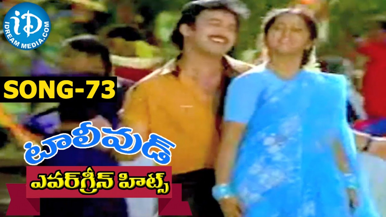 Evergreen Tollywood Hit Songs 73 || Kannara Kallara Video ...
