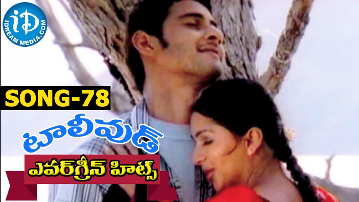 Evergreen Tollywood Hit Songs 78 || Nuvvem Maya Chesavo ...