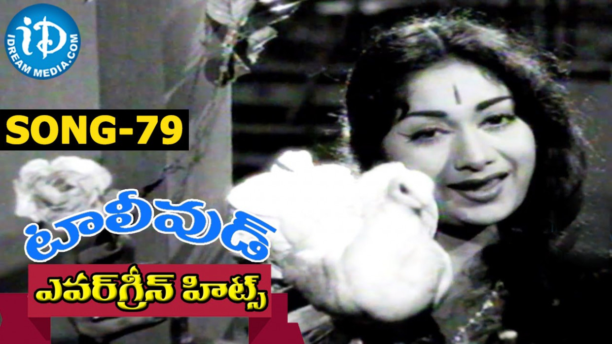 Evergreen Tollywood Hit Songs 79 || Vinipinchani Ragale ...