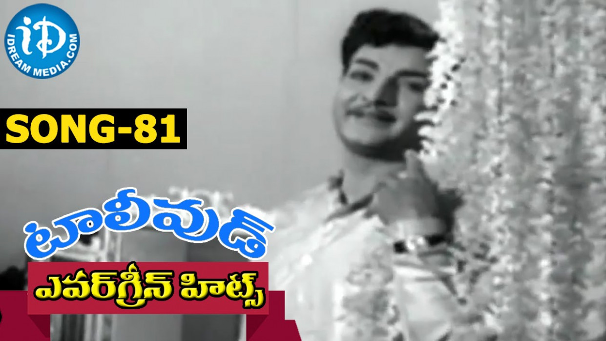 Evergreen Tollywood Hit Songs 81 || Malliyalara ...