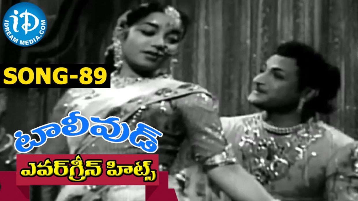 Evergreen Tollywood Hit Songs 89 || Nannu Dochukunduvate ...