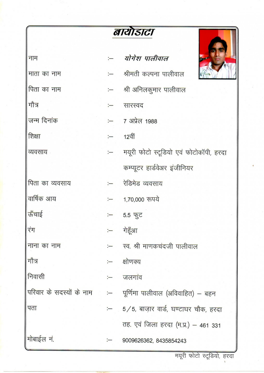 Free Sample Of CV Resume: Biodata Format For Marriage Hindi