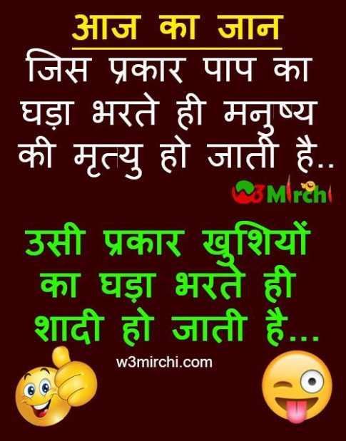 Funny Marriage Joke in Hindi | HINDI JOKES | Pinterest ...