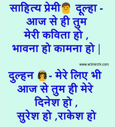 Funny Marriage Joke in Hindi