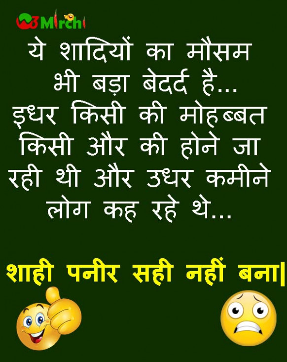 Funny Weeding Joke in hindi