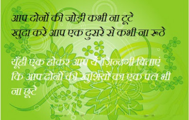 Happy Anniversary SMS in Hindi for Mom Dad, Husband, Wife ...