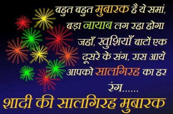 Happy Anniversary Wishes in Hindi for friend, wife, hubby ...