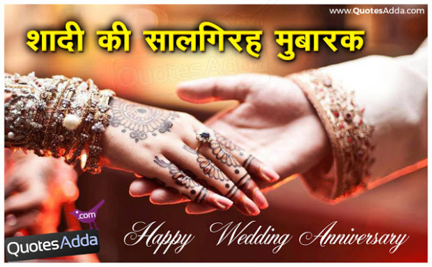 Happy Marriage Anniversary Greetings & Shayari ...