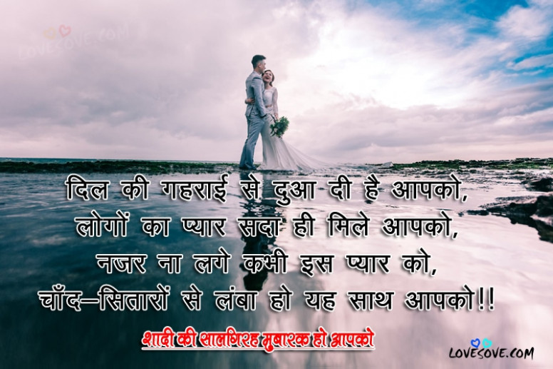 Happy Marriage Anniversary Hindi Status, Shayari Wishes ...