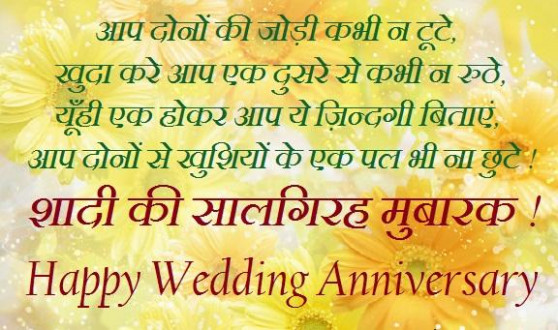 Happy Wedding Anniversary Quote in Hindi - Quotespictures.com