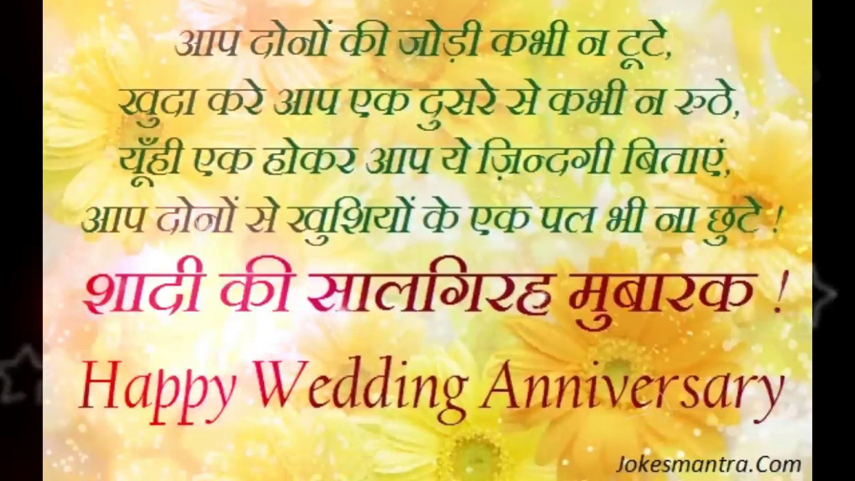 Happy Wedding Anniversary wishes In Hindi | SMS ...