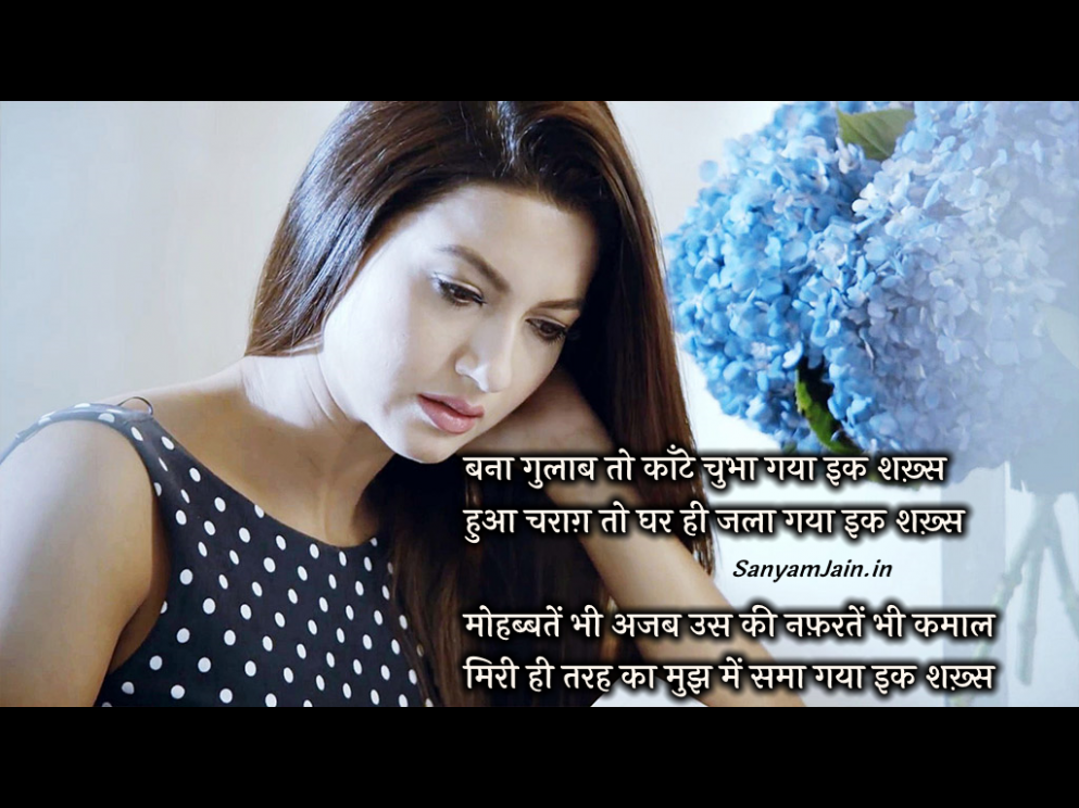 Heart Touching Shayari Images - Hindi Shayari Dil Se